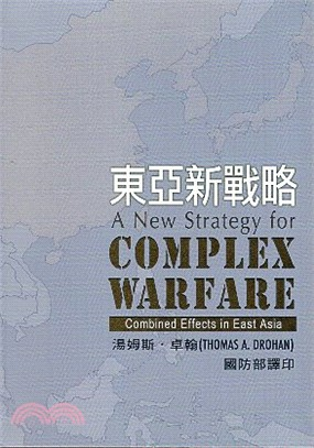 東亞新戰略 =  A New Strategy for Complex Warfare : Combined Effects in East Asia /