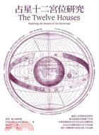 占星十二宮位研究