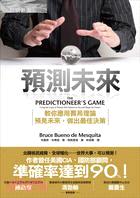 預測未來:教你應用賽局理論,預見未來,做出最佳決策