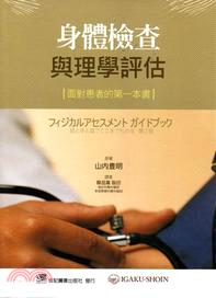 身體檢查與理學評估:面對患者的第一本書