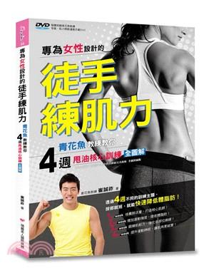 專為女性設計的徒手練肌力:青花魚教練教你4週甩油核心訓練全圖解