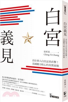 白宮義見 : 首位華人白宮記者直擊!美國權力核心的真實面貌
