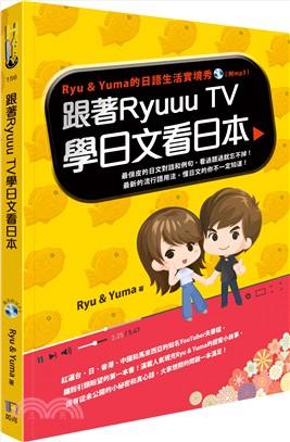 跟著Ryuuu TV學日文看日本:Ryu&Yuma的日語生活實境秀