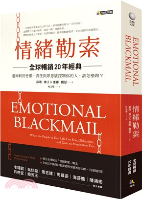情緒勒索:遇到利用恐懼、責任與罪惡感控制你的人該怎麼辦