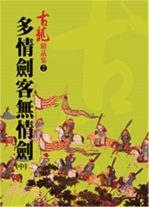 多情劍客無情劍(中)