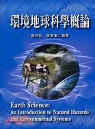 環境地球科學概論