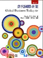 當代國際企業(第六版)