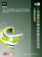 TQC+工程圖學與機械製圖認證指南