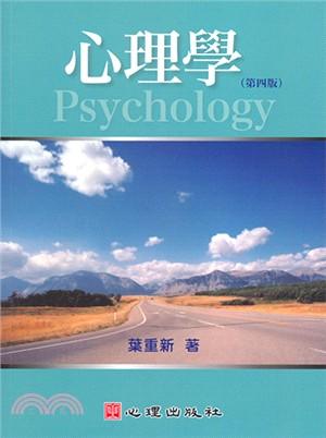 心理學(第四版)