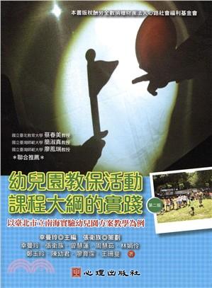 幼兒園教保活動課程大綱的實踐 : 以臺北市立南海實驗幼兒園方案教學為例