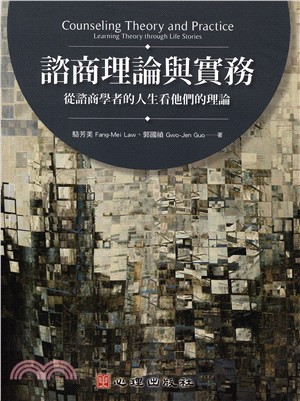 諮商理論與實務 : 從諮商學者的人生看他們的理論 = Counseling theory and practice : learning theory through life stories