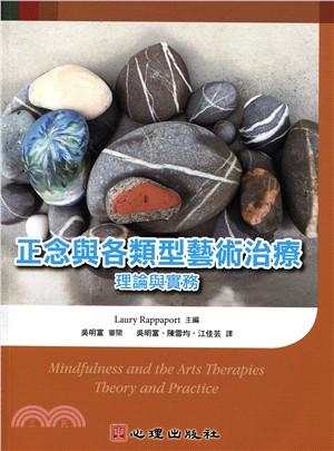 正念與各類型藝術治療:理論與實務
