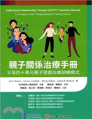 親子關係治療手冊 : 父母的十單元親子遊戲治療訓練模式