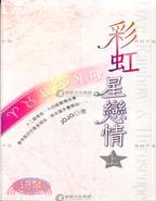 彩虹星戀情(上)