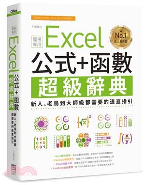 Excel 公式+函數職場專用超級辭典 新人、老鳥到大師級都需要的速查指引(另開新視窗)