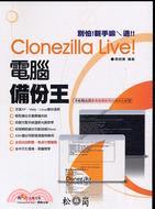 CLONEZILLA LIVE電腦備份王