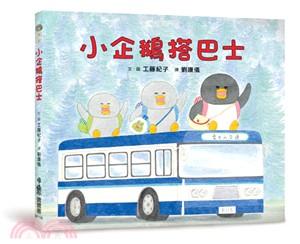 小企鵝搭巴士