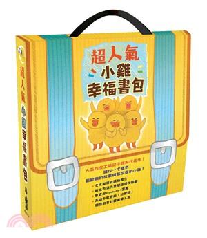 超人氣小雞幸福書包套書(共五冊)