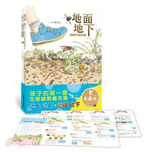 孩子的第一套生態觀察繪本集套書(共二冊)