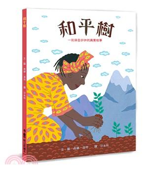 和平樹:一則來自非洲的真實故事