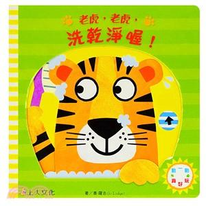 老虎,老虎,洗乾淨喔!