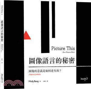 圖像語言的祕密 : 圖像的意義是如何產生的?