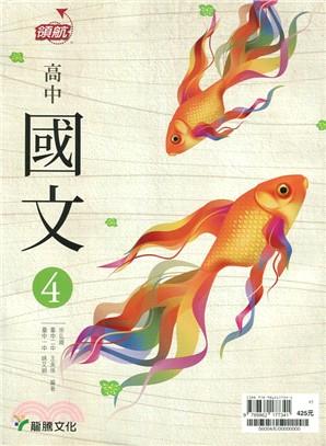 領航高中國文4