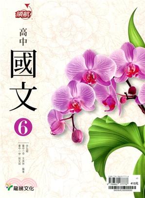 領航高中國文6
