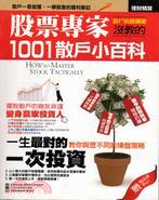 股票專家沒教的1001散戶小百科 : 一生最對的一次投資