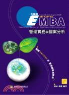 在職班EMBA管理實務與個案分析 : 獨創tactics式管理個案教學法 = Excecutive master of business administration