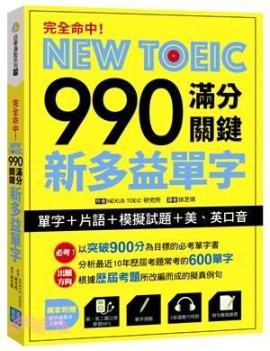 完全命中!NEW TOEIC 990滿分關鍵新多益單字