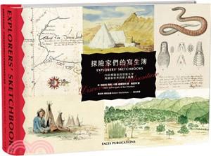 探險家們的寫生簿