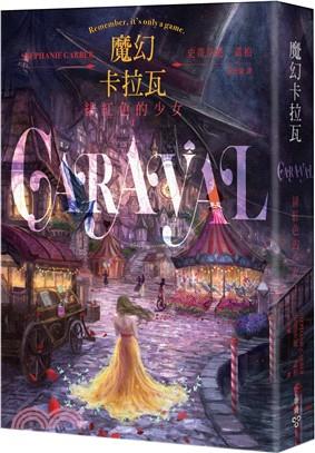 魔幻卡拉瓦01:緋紅色的少女