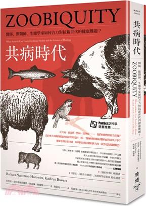 共病時代 : 醫師、獸醫師、生態學家如何合力對抗新世代的健康難題