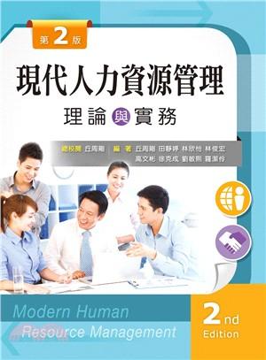 現代人力資源管理 : 理論與實務 = Modern human resource management /