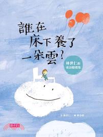誰在床下養了一朵雲:林世仁的童詩精選集