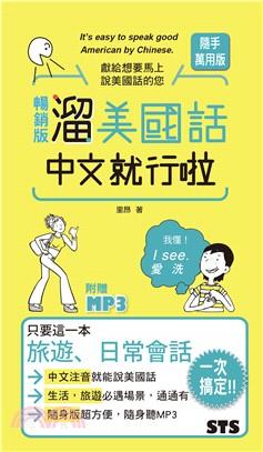 暢銷版溜美國話中文就行啦