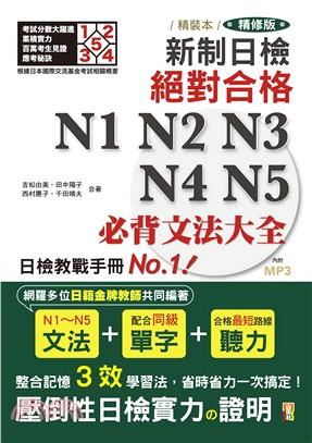 精裝本精修版新制日檢!絕對合格 N1,N2,N3,N4,N5必背文法大全
