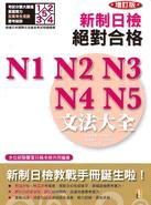 增訂版新制日檢!絕對合格 N1、N2、N3、N4、N5文法大全