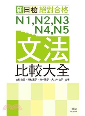 新日檢絕對合格 N1、N2、N3、N4、N5文法比較大全
