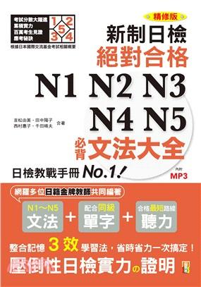 精修版新制日檢絕對合格!N1、N2、N3、N4、N5必背文法大全