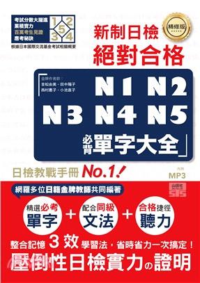 精修版新制日檢絕對合格!N1、N2、N3、N4、N5必背單字大全