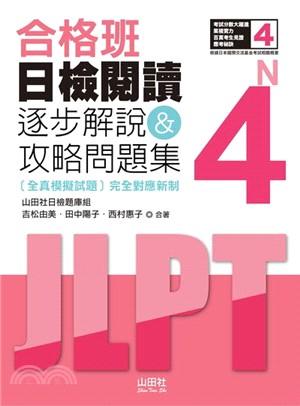 合格班日檢閱讀N4:逐步解說&攻略問題集