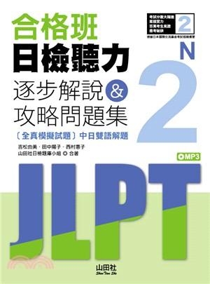 合格班日檢聽力N2逐步解說&攻略問題集(18K+MP3)