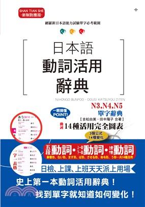 日本語動詞活用辭典N3,N4,N5單字辭典