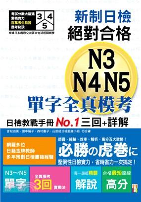 新制日檢絕對合格N3,N4,N5單字全真模考三回+詳解