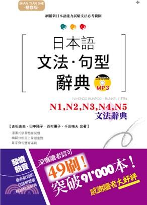 精修版日本語文法.句型辭典:N1,N2,N3,N4,N5文法辭典
