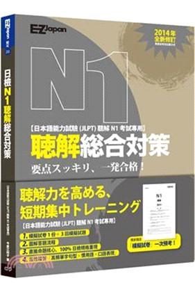 日檢N1聽解總合對策(附1 回模擬試卷+3 回模擬試題+1MP3)