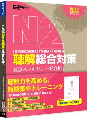 日檢N2聽解總合對策(附1 回模擬試卷+3 回模擬試題+1MP3)