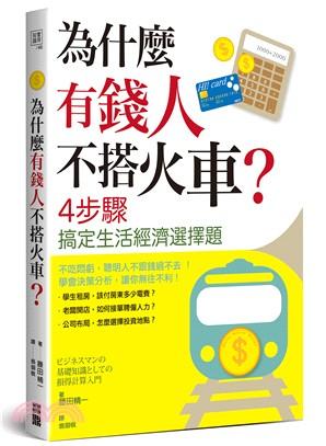 為什麼有錢人不搭火車?:4步驟搞定生活經濟選擇題
